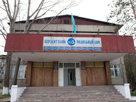 Роддом № 5 Алматы