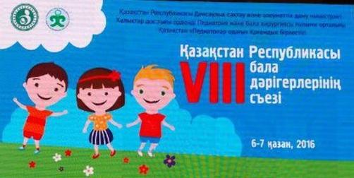 Съезд детских врачей Казахстана