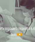 Где искать врача для ребенка в Алматы?
