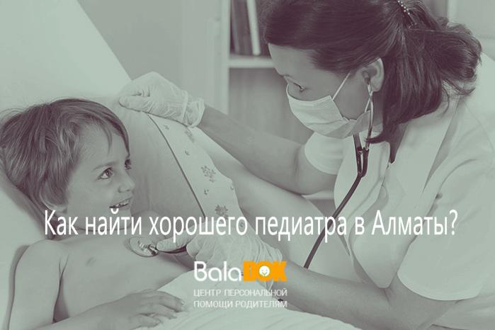 Как найти хорошего педиатра в Алматы?