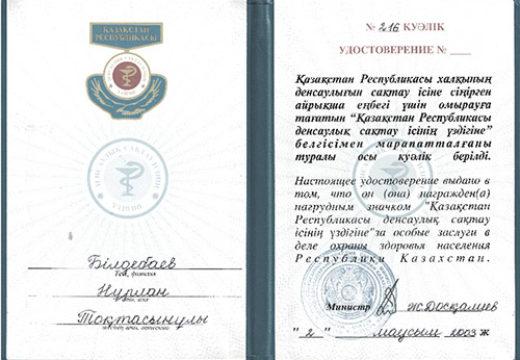 """Удостоверение за """"особые заслуги"""""""