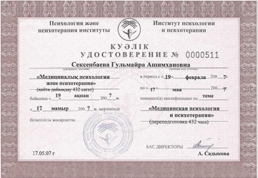 Удостоверение по мед.психологии